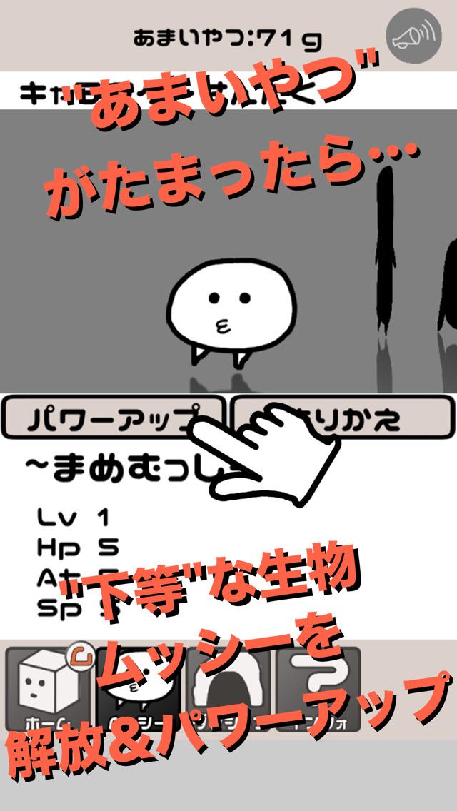ムッシー〜下等生物育成ゲーム〜のスクリーンショット_3