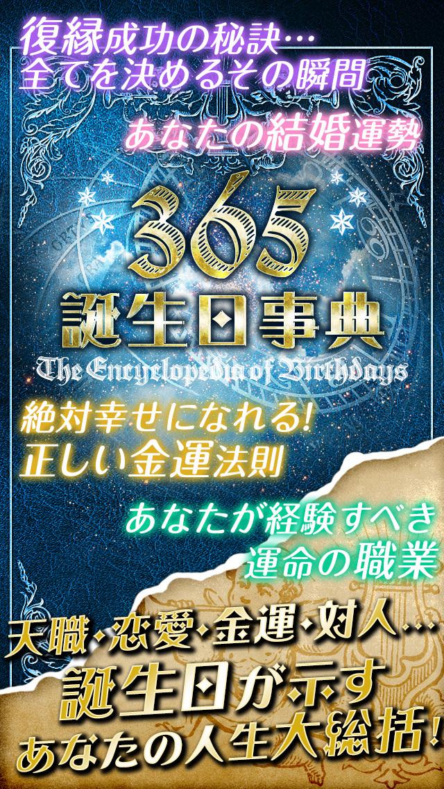 【神的中】365誕生日事典占いのスクリーンショット_1