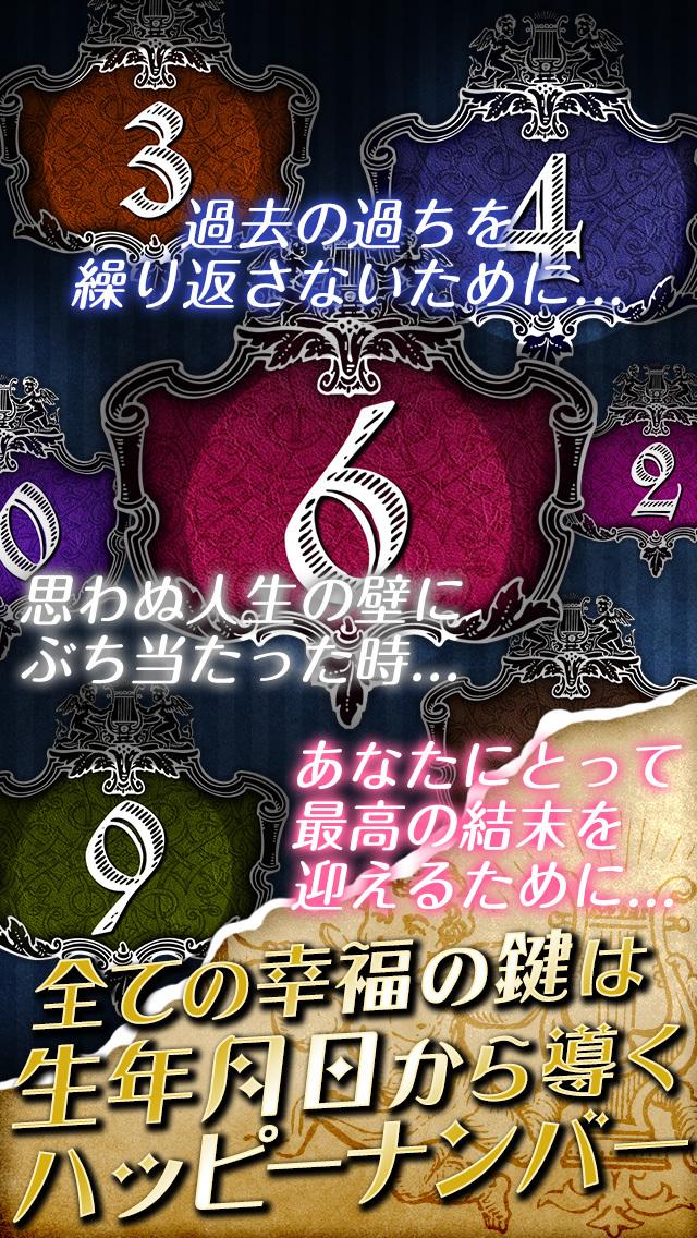 【神的中】365誕生日事典占いのスクリーンショット_2
