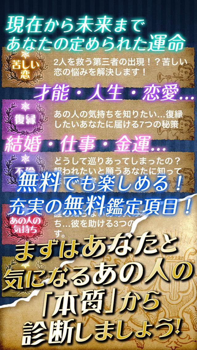 【神的中】365誕生日事典占いのスクリーンショット_3