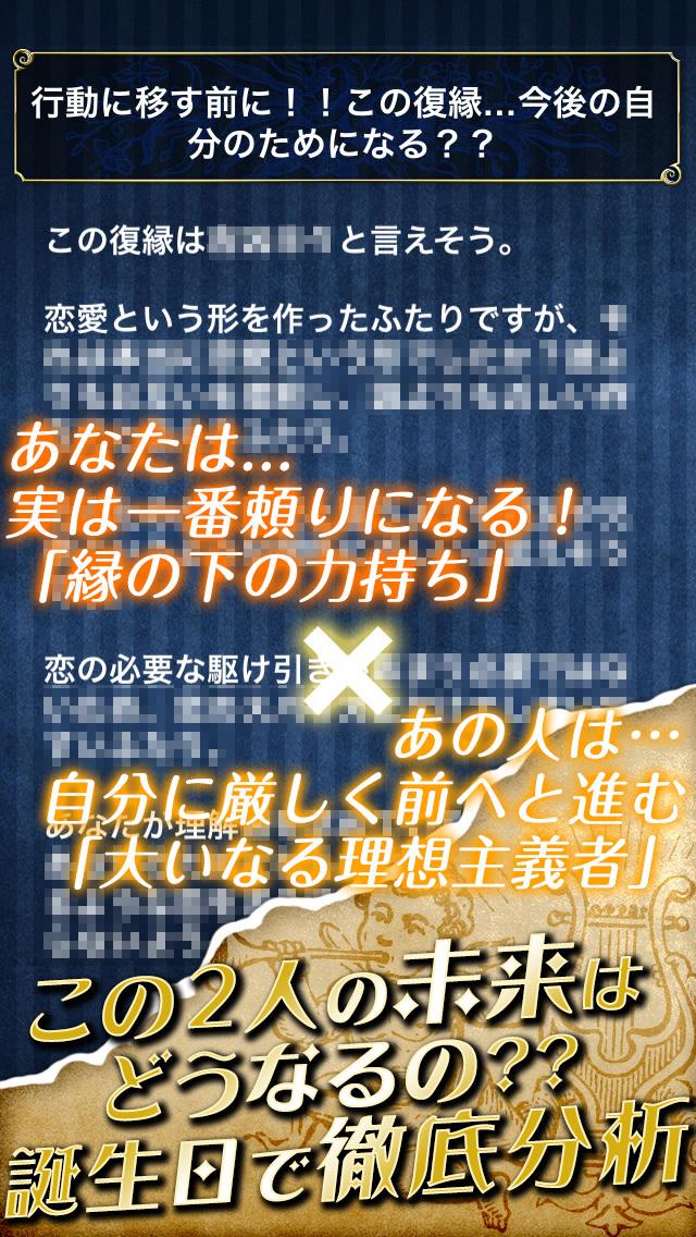 【神的中】365誕生日事典占いのスクリーンショット_4