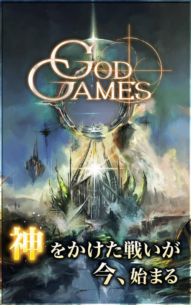 GODGAMESのスクリーンショット_1
