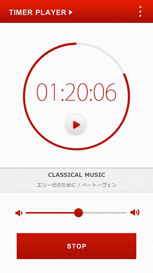 時間になると音楽が止まる!タイマー式音楽再生プレイヤーのスクリーンショット_2