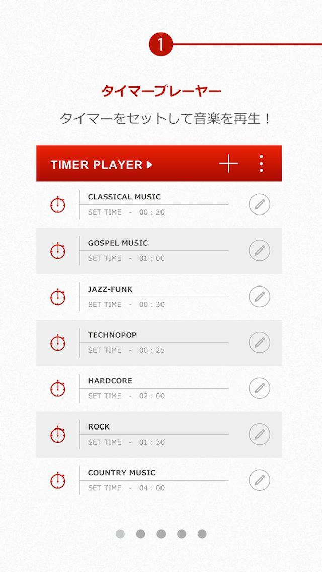 時間になると音楽が止まる!タイマー式音楽再生プレイヤーのスクリーンショット_3