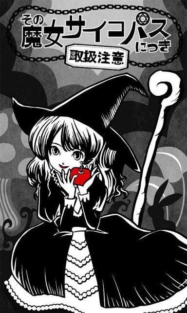 その魔女サイコパスにつき【取扱い注意】~育成ゲーム~のスクリーンショット_1