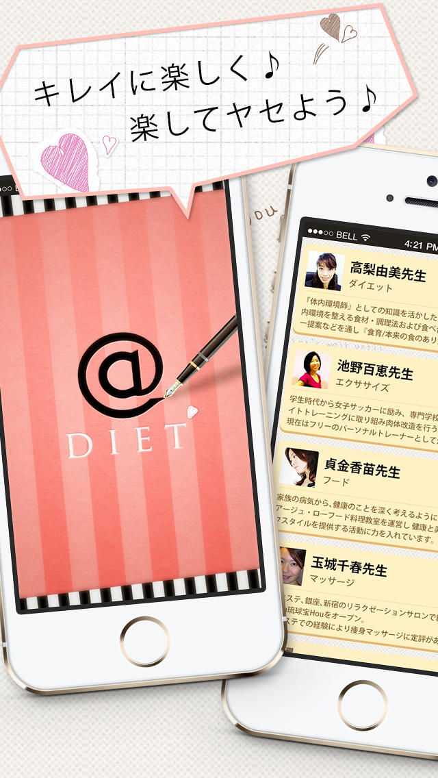 ダイエット女子が痩せた魔法のアプリ[無料で記録]@DIETのスクリーンショット_2