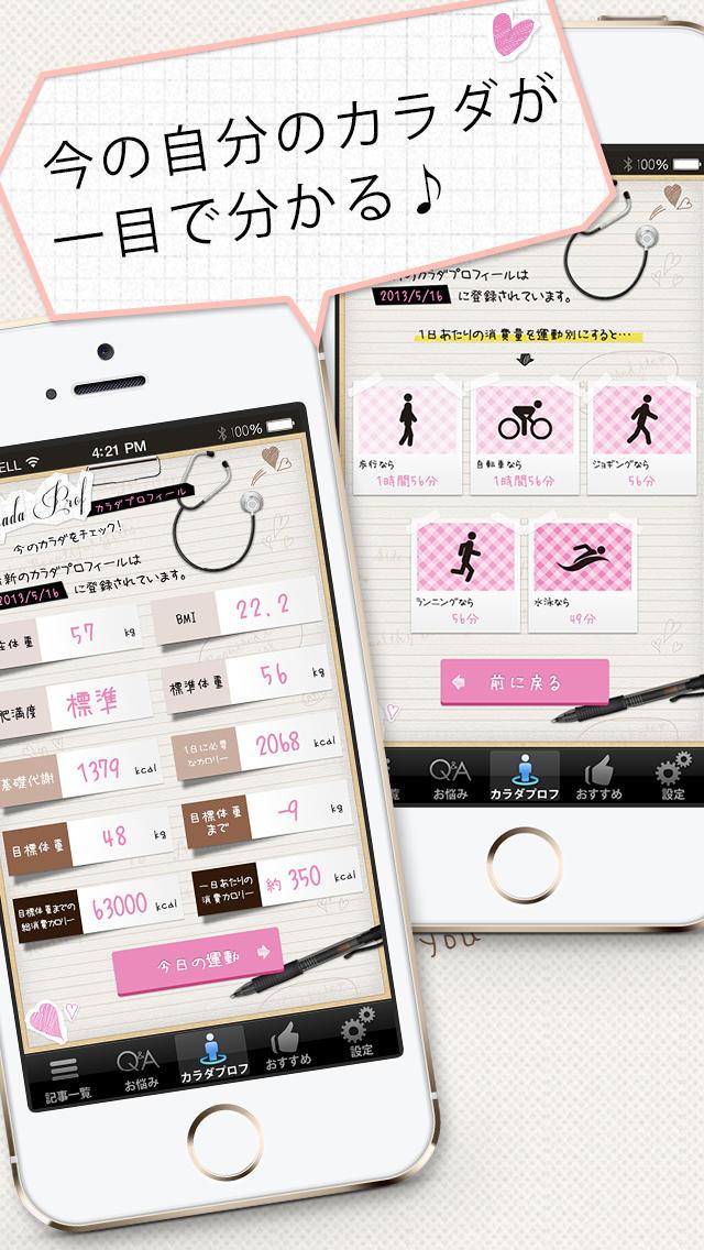 ダイエット女子が痩せた魔法のアプリ[無料で記録]@DIETのスクリーンショット_5
