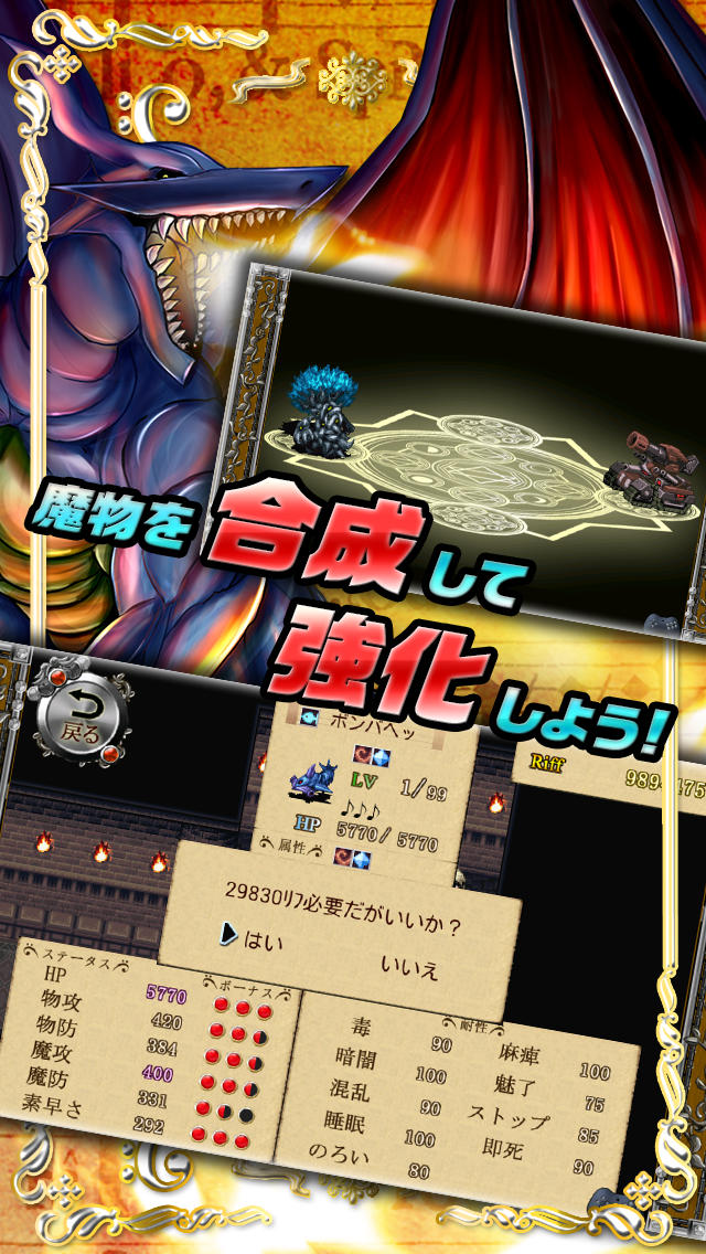 RPG バンドオブモンスターズのスクリーンショット_3
