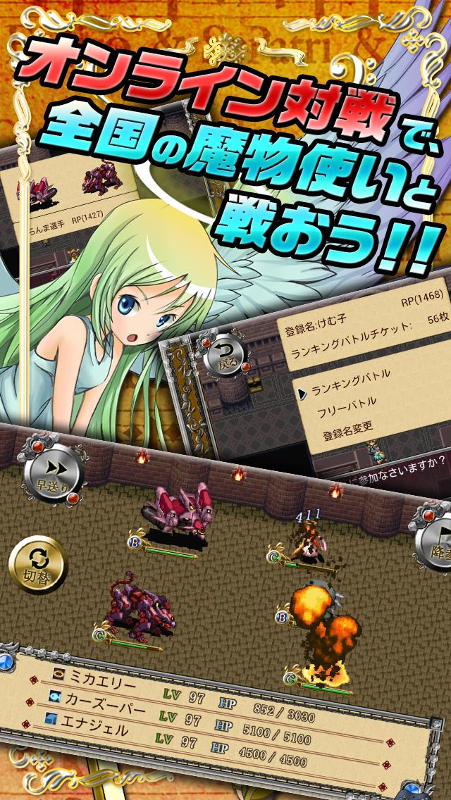RPG バンドオブモンスターズのスクリーンショット_5
