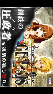 RPG イブオブザジェネシスのスクリーンショット_1