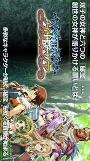 RPG 神創世界グリンシアのスクリーンショット_1