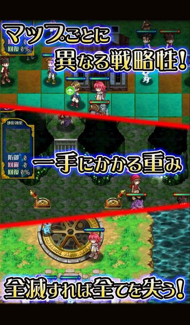 伝説のレギオン~シミュレーションRPG~のスクリーンショット_2