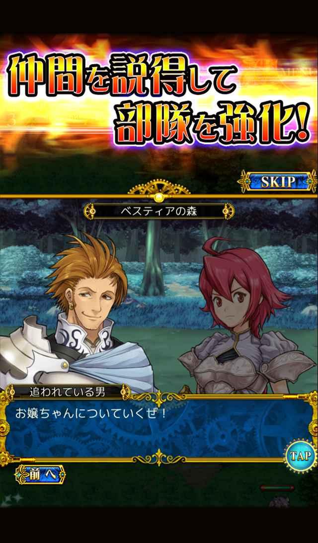 伝説のレギオン~シミュレーションRPG~のスクリーンショット_4
