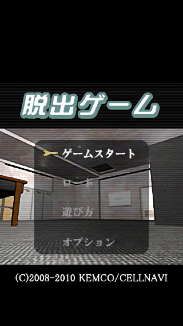 脱出ゲーム1のスクリーンショット_1