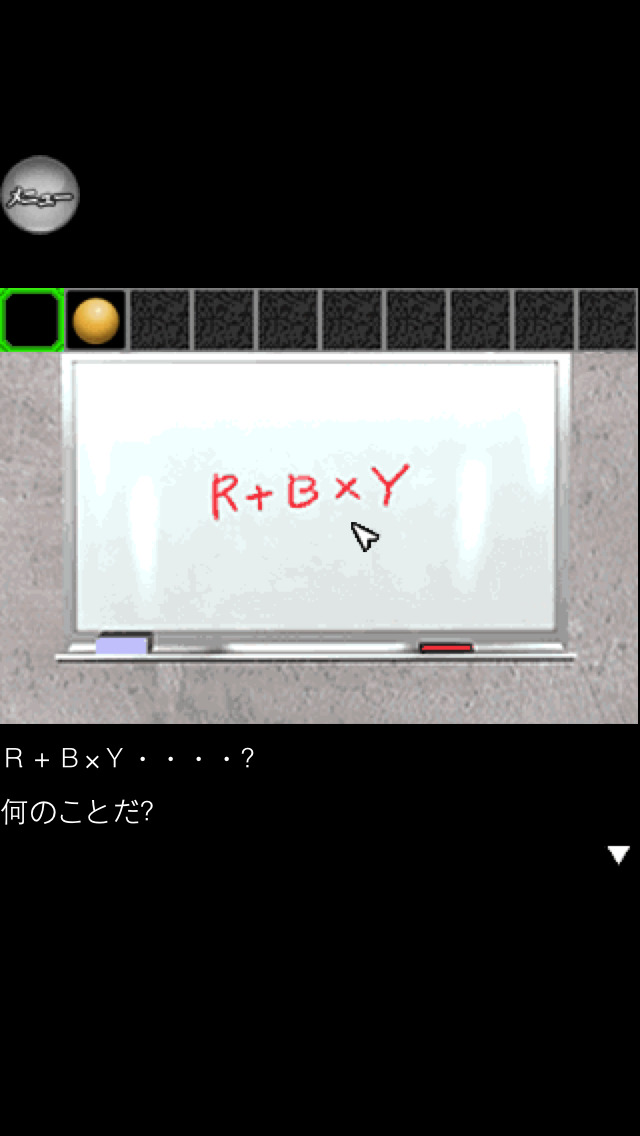 脱出ゲーム1のスクリーンショット_4
