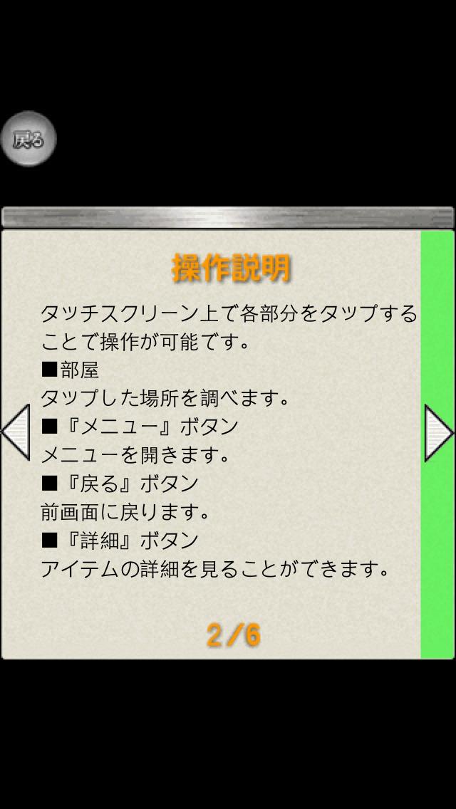 脱出ゲーム1のスクリーンショット_5
