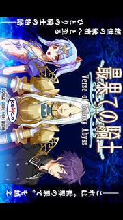 RPG 最果ての騎士のスクリーンショット_1
