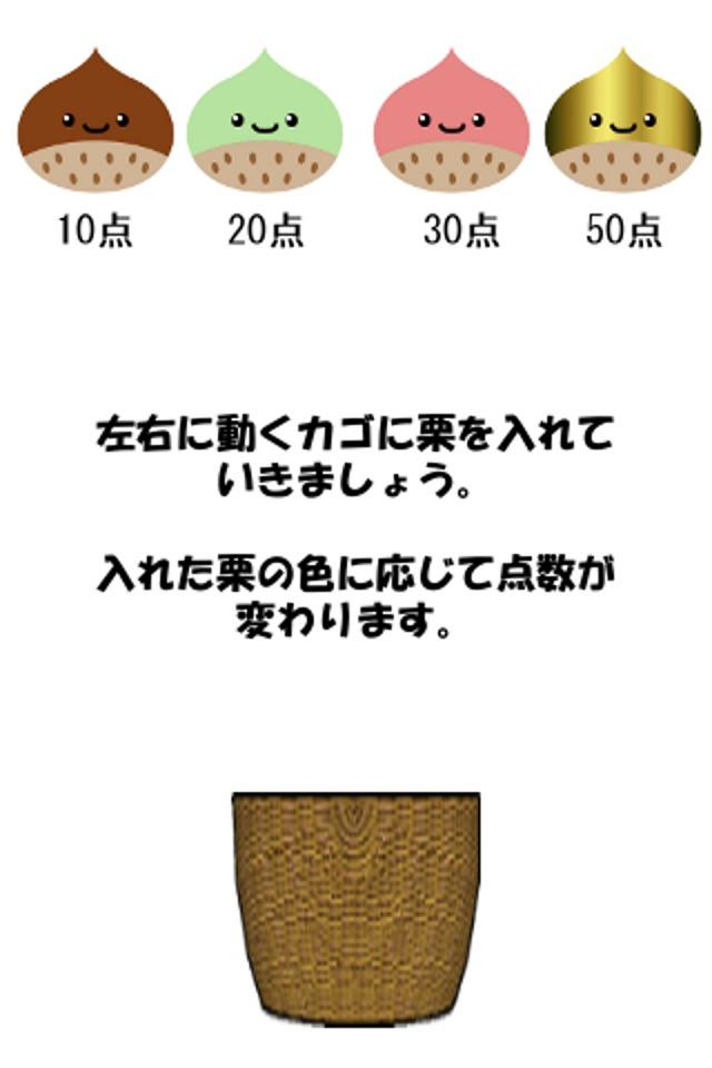 火中天津甘栗拾いのスクリーンショット_1