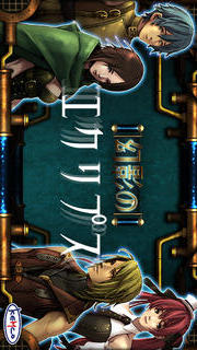 RPG 幻影のエクリプスのスクリーンショット_1