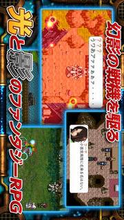 RPG 幻影のエクリプスのスクリーンショット_2