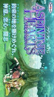 RPG アスディバインハーツのスクリーンショット_1