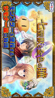 RPG 七聖獣と金色の瞳のスクリーンショット_1