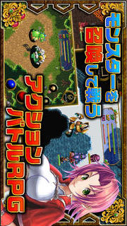 RPG 七聖獣と金色の瞳のスクリーンショット_2