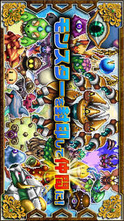 RPG 七聖獣と金色の瞳のスクリーンショット_3