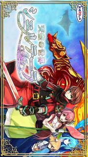 RPG 天空の世界シェルテーラのスクリーンショット_1