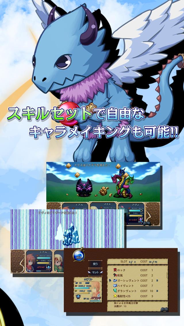 RPG 空のフォークロアのスクリーンショット_4