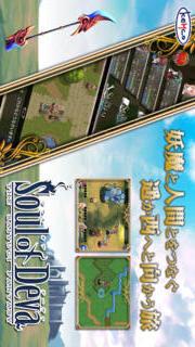 RPG ソウル オブ デーヴァのスクリーンショット_1