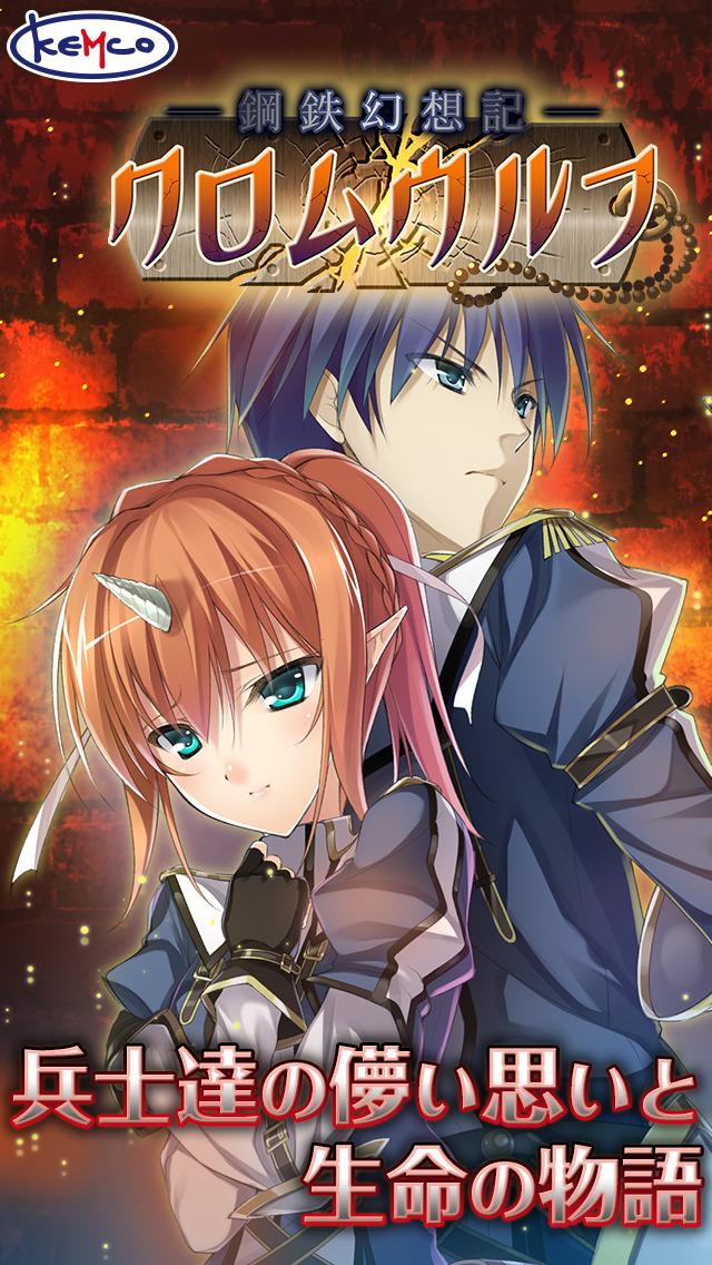 RPG 鋼鉄幻想記クロムウルフのスクリーンショット_1