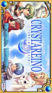 RPG クリスタレイノのスクリーンショット_1