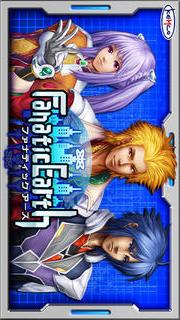 RPG ファナティックアースのスクリーンショット_1