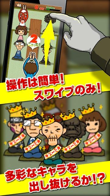 タケノコニョッキ!のスクリーンショット_4