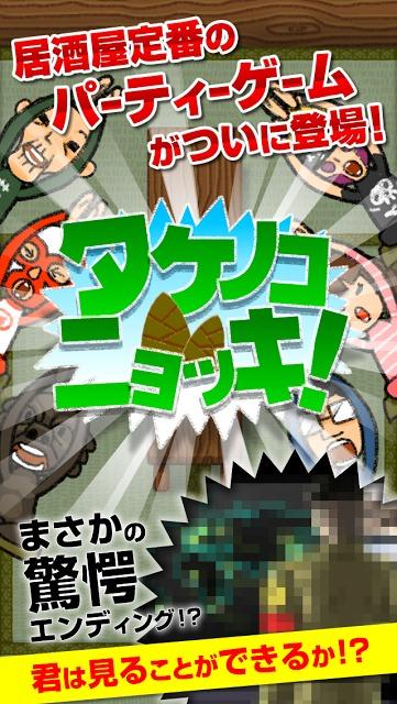 タケノコニョッキ!のスクリーンショット_5