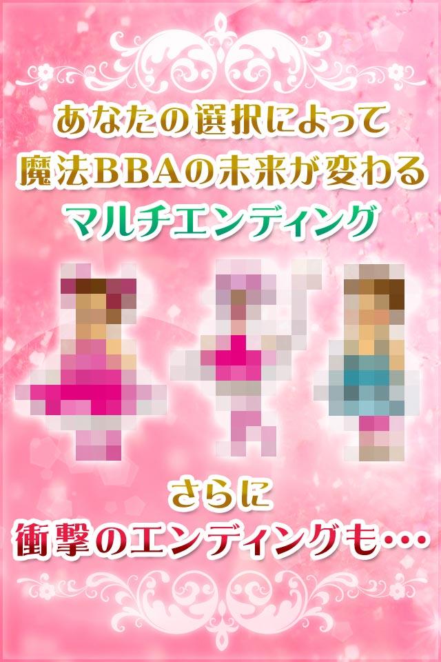 魔法BBA〜トメ子〜のスクリーンショット_4