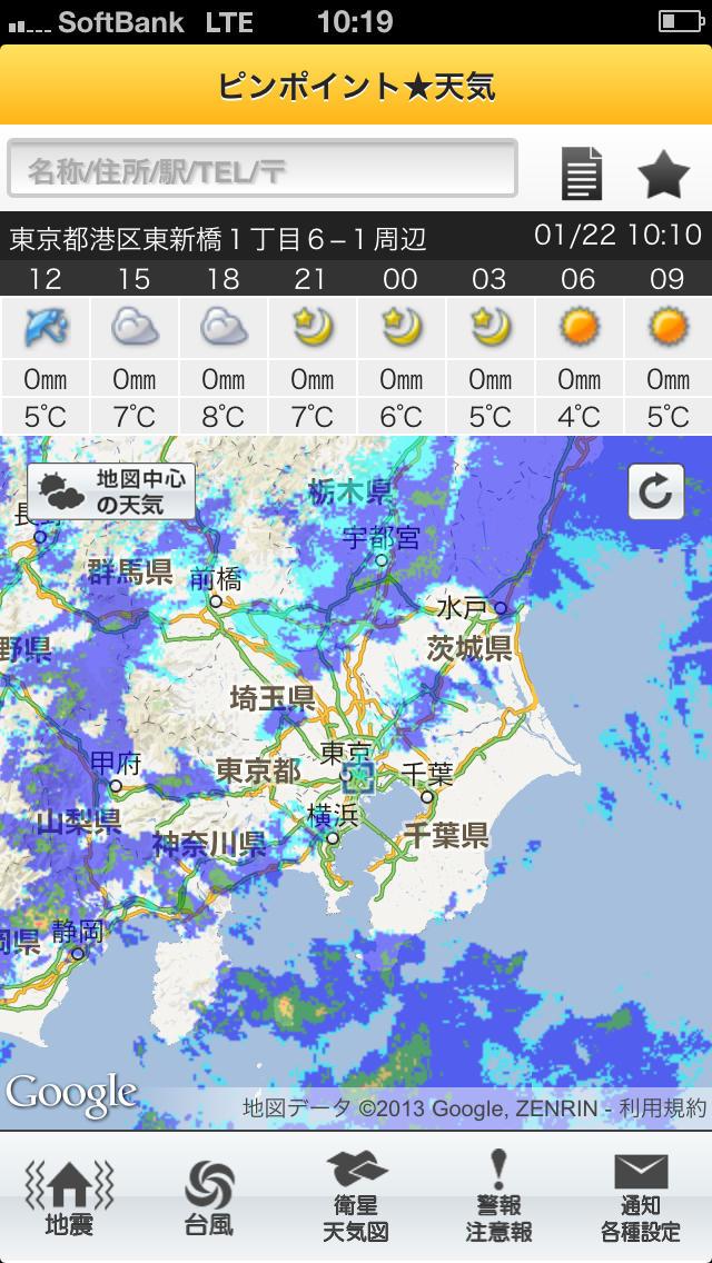 ピンポイント⋆天気 for iPhoneのスクリーンショット_1
