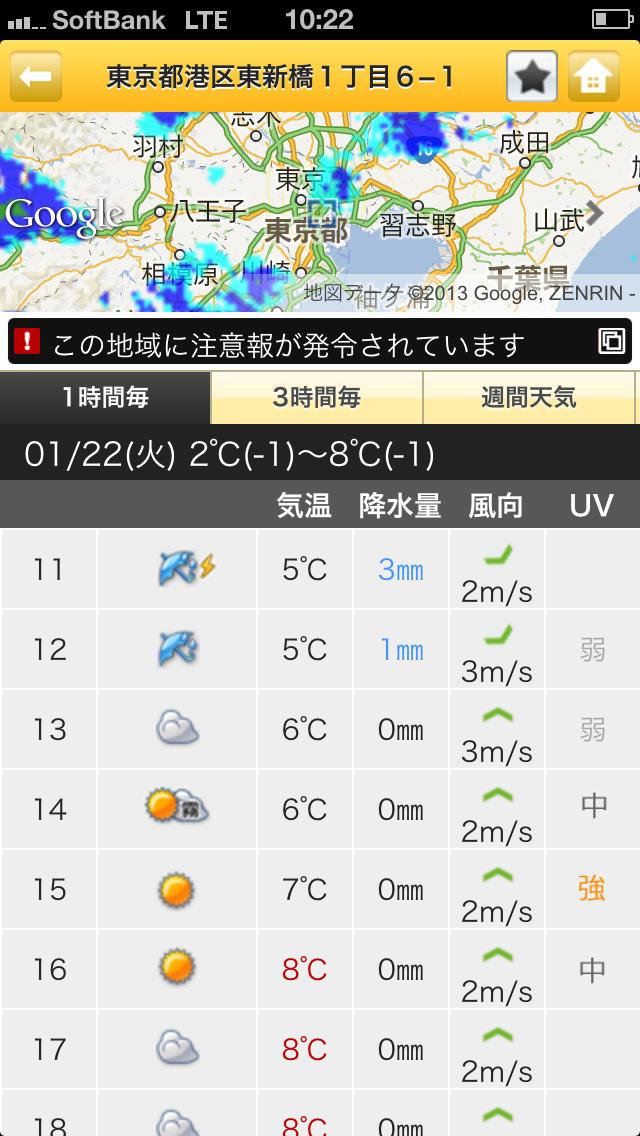 ピンポイント⋆天気 for iPhoneのスクリーンショット_2