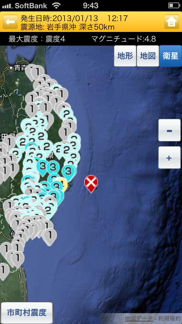ピンポイント⋆天気 for iPhoneのスクリーンショット_3