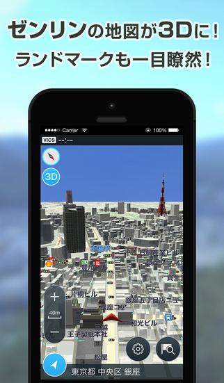 いつもNAVI [ドライブ]-3D地図のカーナビアプリ-のスクリーンショット_1