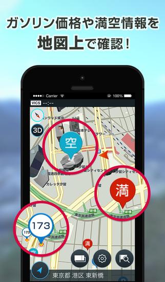 いつもNAVI [ドライブ]-3D地図のカーナビアプリ-のスクリーンショット_2