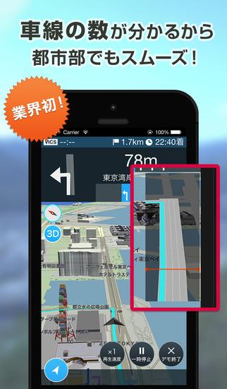 いつもNAVI [ドライブ]-3D地図のカーナビアプリ-のスクリーンショット_3