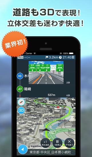 いつもNAVI [ドライブ]-3D地図のカーナビアプリ-のスクリーンショット_5