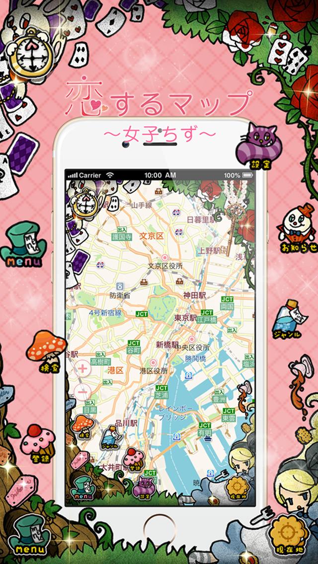 恋するマップ~女子ちず~地図×デコでかわいい&おしゃれに着せ替え!のスクリーンショット_1
