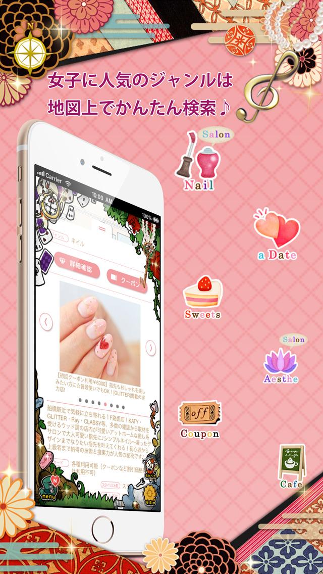 恋するマップ~女子ちず~地図×デコでかわいい&おしゃれに着せ替え!のスクリーンショット_4