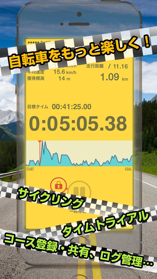 CycleTT(サイクル・ティティ)~自転車アプリ~サイクリングで趣味も充実!のスクリーンショット_1