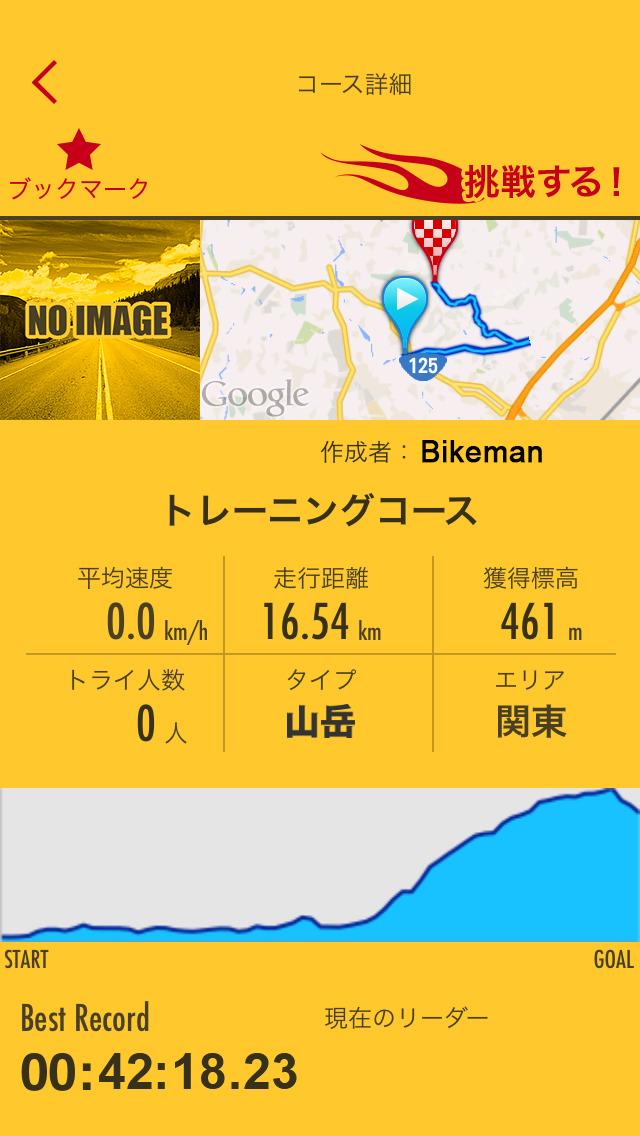CycleTT(サイクル・ティティ)~自転車アプリ~サイクリングで趣味も充実!のスクリーンショット_2