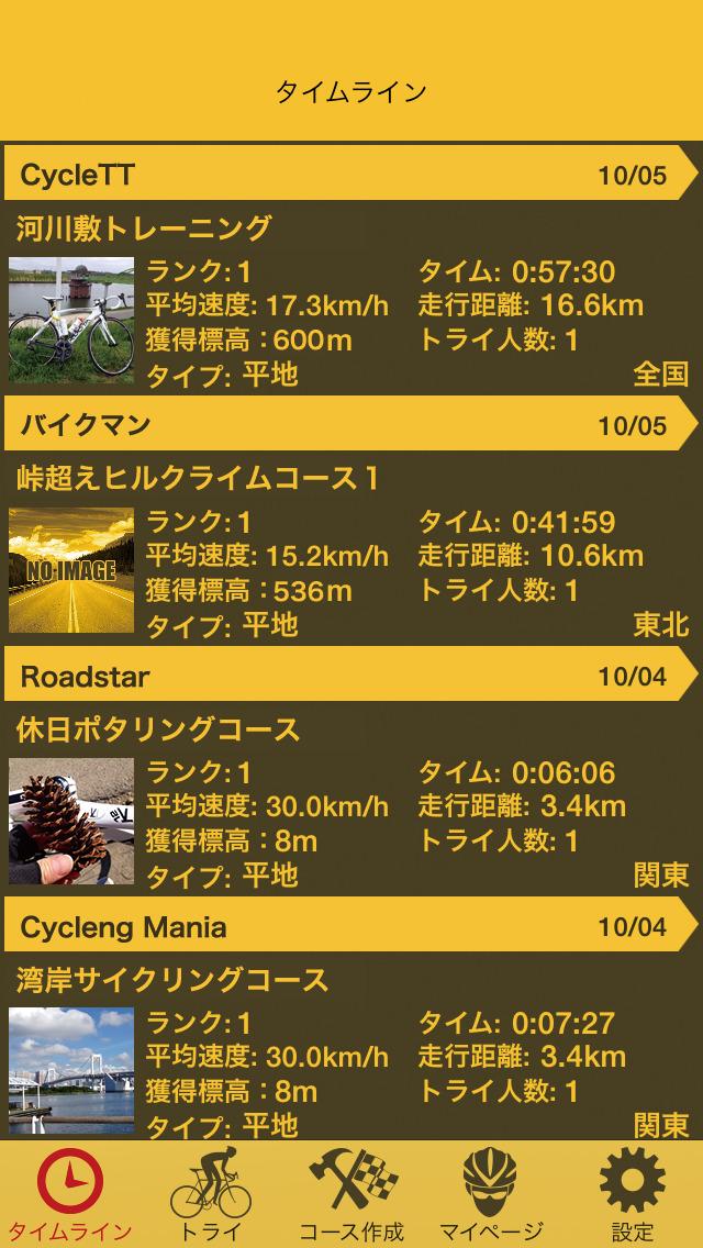 CycleTT(サイクル・ティティ)~自転車アプリ~サイクリングで趣味も充実!のスクリーンショット_5