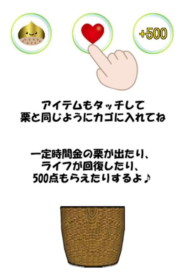 火中天津甘栗拾いのスクリーンショット_3